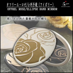 OFFREL ROSE 小判手鏡(アイボリー)|kinpakuya