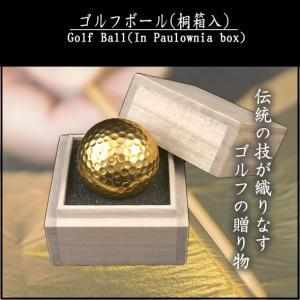 金箔ゴルフボール「ゴルフボール(桐箱入)」|kinpakuya
