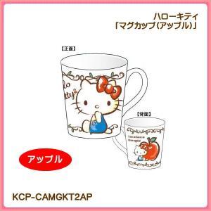 【海外販売NG】 ハローキティ「マグカップ(アップル)」|kinpakuya