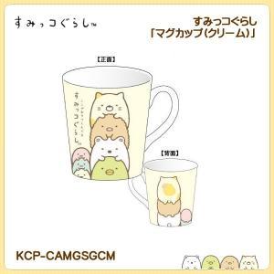 すみっコぐらし「マグカップ(クリーム)」|kinpakuya