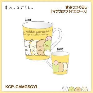 すみっコぐらし「マグカップ(イエロー)」|kinpakuya