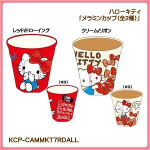 【海外販売NG】 ハローキティ「メラミンカップ(全2種)」|kinpakuya