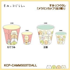 すみっコぐらし「メラミンカップ(全2種)」|kinpakuya