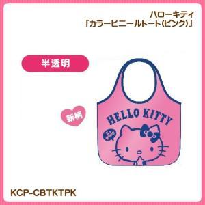 【海外販売NG】 ハローキティ「カラービニールトート(ピンク)」|kinpakuya