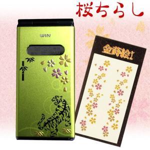 蒔絵シール「桜ちらし」|kinpakuya