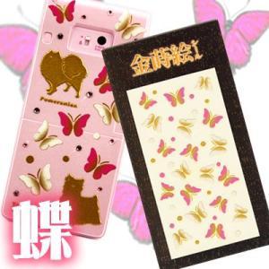 蒔絵シール「蝶」|kinpakuya