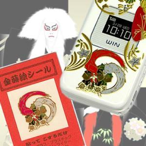 蒔絵シール「連獅子」|kinpakuya