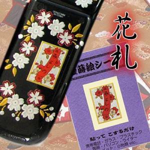 うつし蒔絵「花札/桜に赤短」|kinpakuya