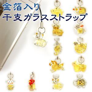 金箔入 干支ガラスストラップ 「十二支」(残8種)|kinpakuya
