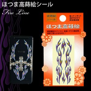 蒔絵シール 「紫炎(ライン)」|kinpakuya