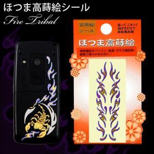 蒔絵シール「紫炎(トライバル)」|kinpakuya