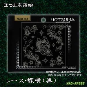 蒔絵シール「レース/レース蝶横(黒)」|kinpakuya