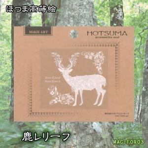蒔絵シール「森/鹿レリーフ」|kinpakuya