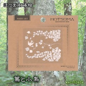 蒔絵シール「森/蔦と小鳥」|kinpakuya