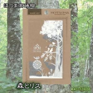 蒔絵シール「森/森とリス」|kinpakuya