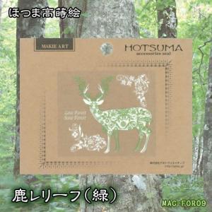 蒔絵シール「森/鹿レリーフ(緑)」|kinpakuya