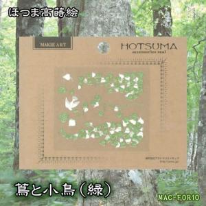 蒔絵シール「森/蔦と小鳥(緑)」|kinpakuya