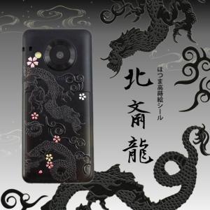 蒔絵シール「北斎龍(黒)(全2種)」|kinpakuya