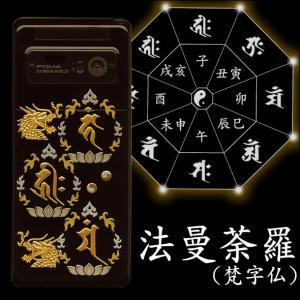吉祥梵字うつし蒔絵シール「法曼荼羅(残5種)」|kinpakuya