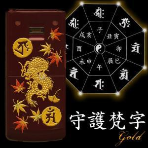 蒔絵シール「守護梵字/ゴールド(サクのみ)」|kinpakuya