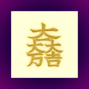 うつし金蒔絵「関ヶ原の合戦/石田三成(大)」|kinpakuya