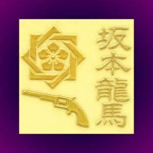 高蒔絵風戦国・幕末シール「幕末/坂本龍馬」|kinpakuya