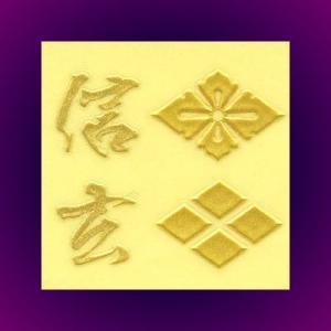 高蒔絵風戦国・幕末シール「戦国/武田信玄」|kinpakuya