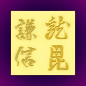 高蒔絵風戦国・幕末シール「戦国/上杉謙信」|kinpakuya