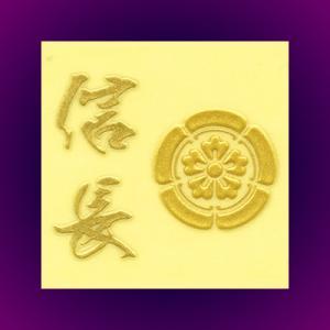 高蒔絵風戦国・幕末シール「戦国/織田信長」|kinpakuya