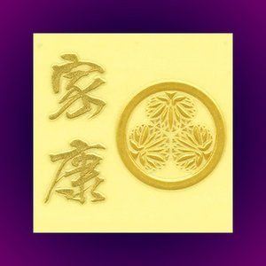 高蒔絵風戦国・幕末シール「戦国・徳川家康」|kinpakuya