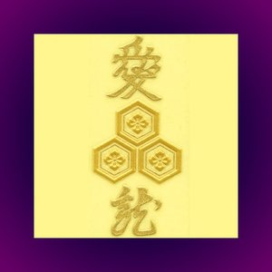 高蒔絵風戦国・幕末シール「直江兼続」|kinpakuya