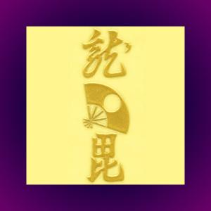 高蒔絵風戦国・幕末シール「上杉謙信」|kinpakuya