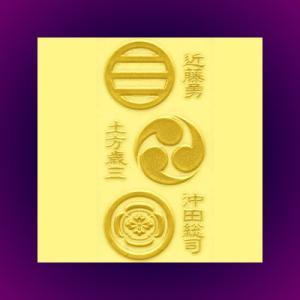 高蒔絵風戦国・幕末シール「近藤・土方・沖田」|kinpakuya