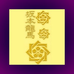 高蒔絵風戦国・幕末シール「幕末/坂本龍馬(家紋)」|kinpakuya