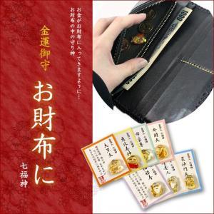 金箔和硝子金運お守り「お財布に(七福神)(全7種)」|kinpakuya