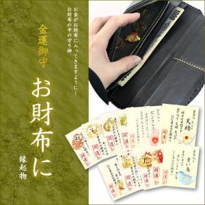 金箔和硝子金運お守り「お財布に(縁起物A)(全15種)(7/15)」|kinpakuya
