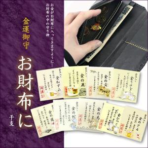 金箔和硝子金運お守り「お財布に(干支)(全6種)」|kinpakuya