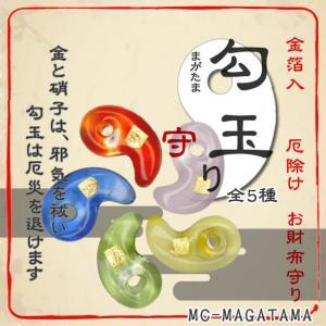 金箔和硝子お守り「厄除けお財布守り/勾玉守り(全5種)」|kinpakuya