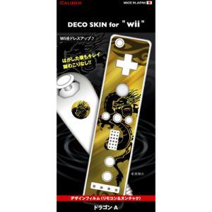 デコスキン for Wii「ドラゴンA」|kinpakuya