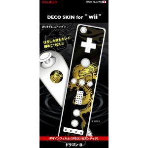 デコスキン for Wii「ドラゴンB」|kinpakuya