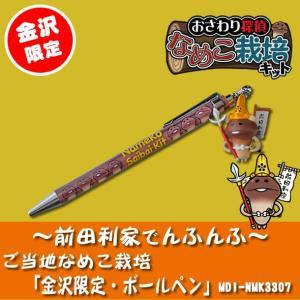 ご当地なめこ栽培 金沢限定「前田利家でんふんふ/ボールペン」|kinpakuya