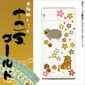 十二支うつし蒔絵シール「十二支ゴールド(全12種)」|kinpakuya