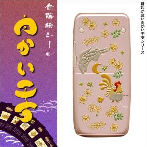 蒔絵シール「向かい干支シリーズ(全6種)」|kinpakuya
