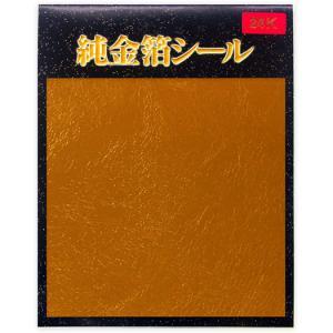 金箔シール「無地/純金(24K)」|kinpakuya