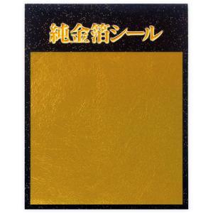 金箔シール「無地/標準色(22K)」|kinpakuya