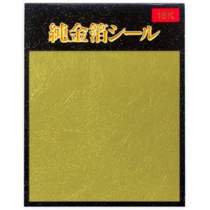 金箔シール「無地/三歩(18K)」|kinpakuya
