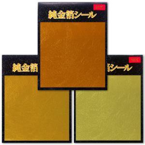 金箔シール「無地/3色セット無地」 kinpakuya