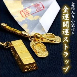 金運・開運ストラップ 金箔入り小袋付き [金塊・金わらじ](全2種)|kinpakuya