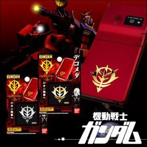 デコレーションメタルシート「機動戦士ガンダム(ジオン)(全2種)」|kinpakuya