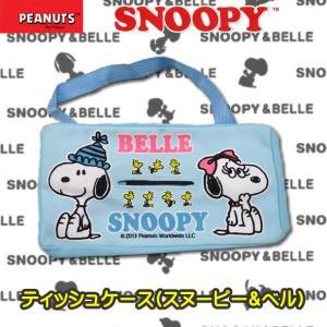 スヌーピー「ティッシュケース(スヌーピー&ベル)」|kinpakuya